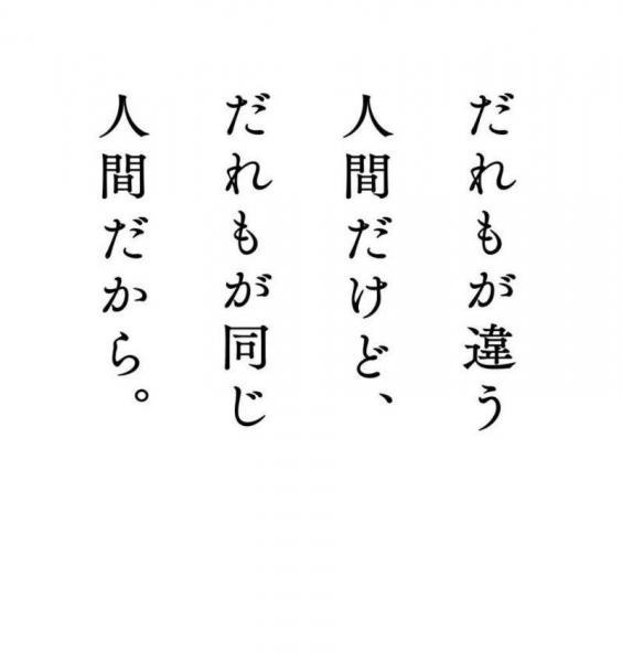 平成26年度人権啓発ポスター(メインポスター)