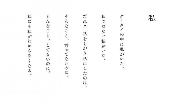 平成25年度人権啓発ポスター(インターネット上の人権)