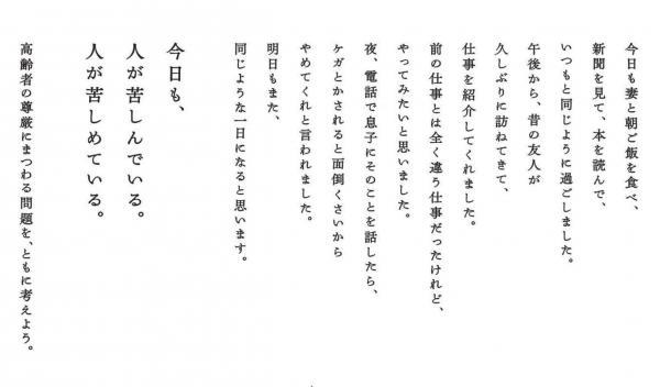 平成27年度人権啓発ポスター(高齢者の人権)