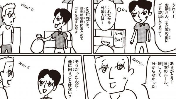 平成28年度人権啓発ポスター(外国人の人権)