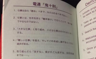 電通の社員手帳に掲載されている「鬼十則」(一部)