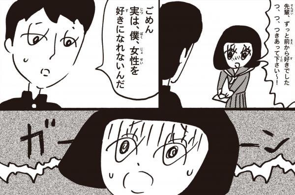 平成28年度人権啓発ポスター(性的少数者の人権)