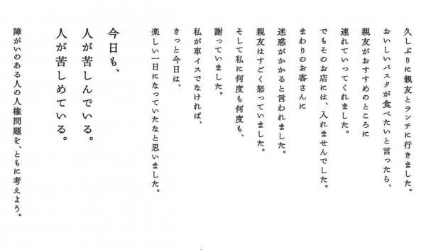 平成27年度人権啓発ポスター(障害者の人権)