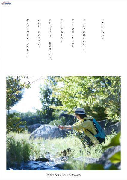 平成25年度人権啓発ポスター(女性の人権)
