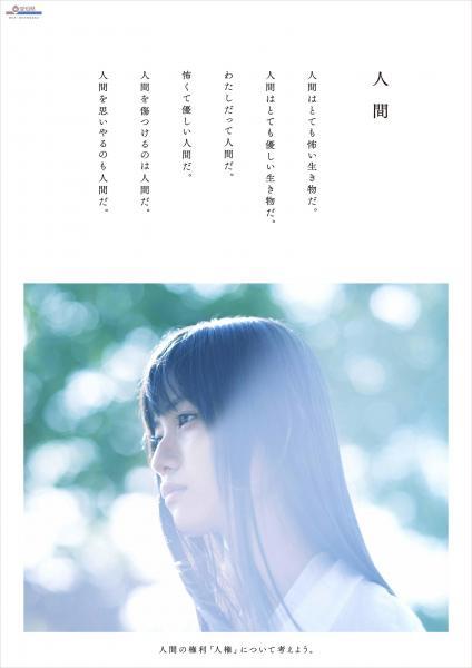 平成25年度人権啓発ポスター(メインポスター)