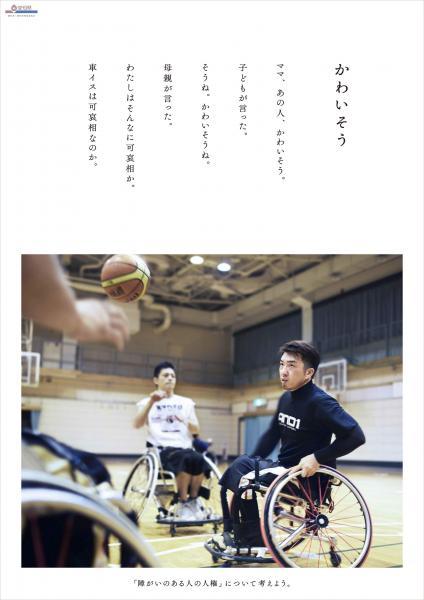 平成25年度人権啓発ポスター(障害者の人権)