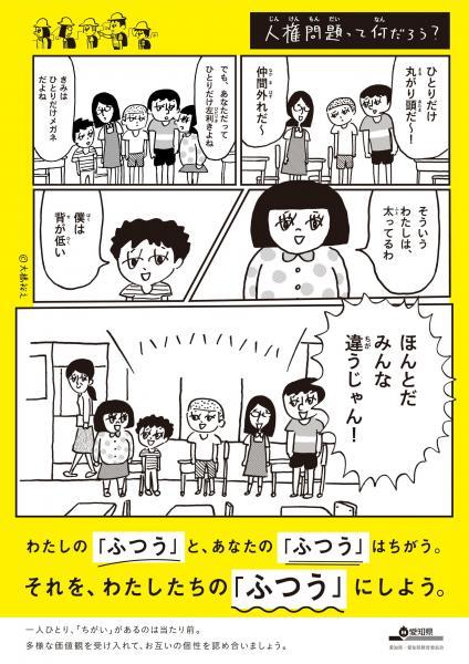 平成28年度人権啓発ポスター(メインポスター)
