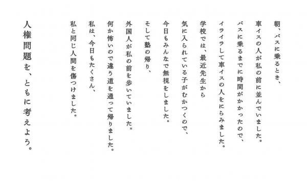 平成27年度人権啓発ポスター(メインポスター)