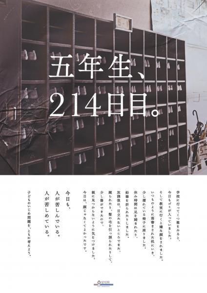 平成27年度人権啓発ポスター(子どもの人権)