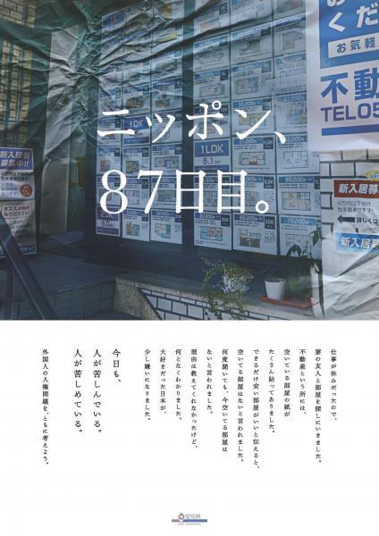 平成27年度人権啓発ポスター(外国人の人権)