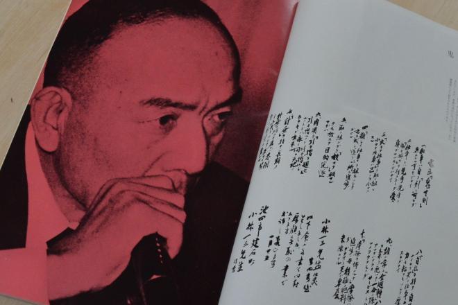 「鬼讃仰」に掲載された吉田氏の肖像写真。隣に「鬼十則」が載っている。