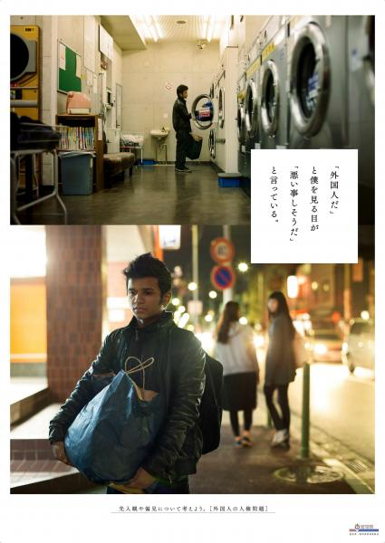 平成26年度人権啓発ポスター(外国人の人権)