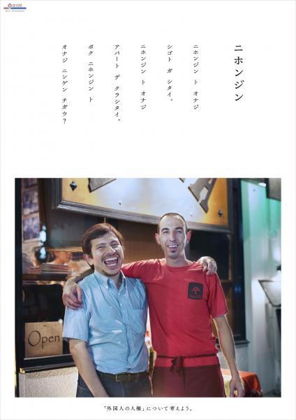平成25年度人権啓発ポスター(外国人の人権)
