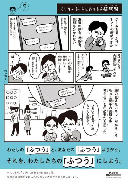 平成28年度人権啓発ポスター(インターネットにおける人権)
