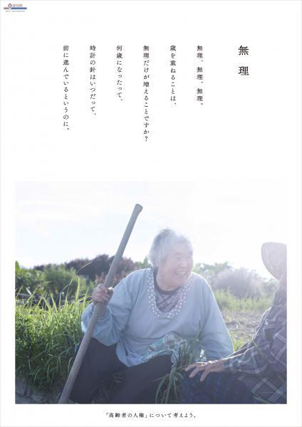 平成25年度人権啓発ポスター(高齢者の人権)