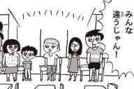人権啓発ポスターに描かれた漫画の一場面