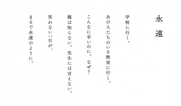 平成25年度人権啓発ポスター(子どもの人権)