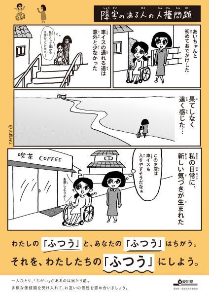 平成28年度人権啓発ポスター(障害者の人権)