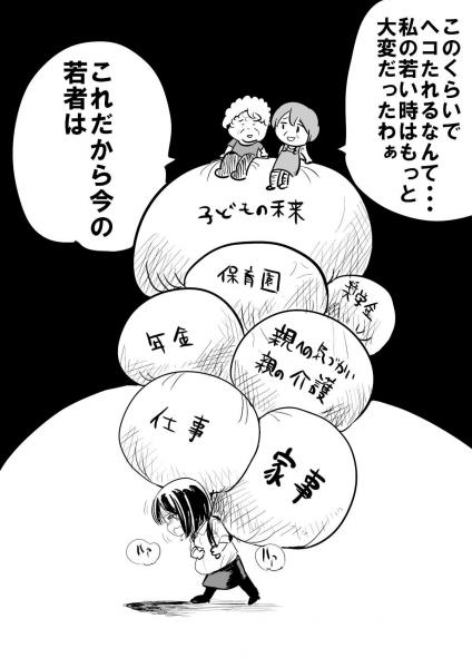 漫画「これだから今の若者は」(5)