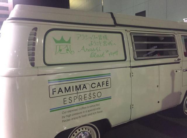 コンサート会場に現れたファミリーマートの移動カフェ。窓に嵐ファンへのメッセージが書かれていた