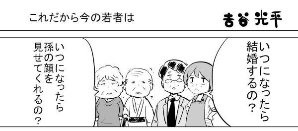 漫画「これだから今の若者は」(1)