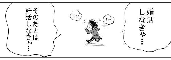 漫画「これだから今の若者は」(2)