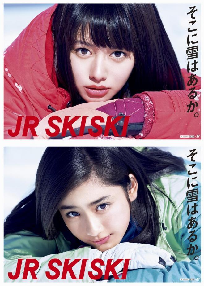 2015~2016年シーズンのポスター。山本舞香さん(上)と平祐奈さん(下)を起用