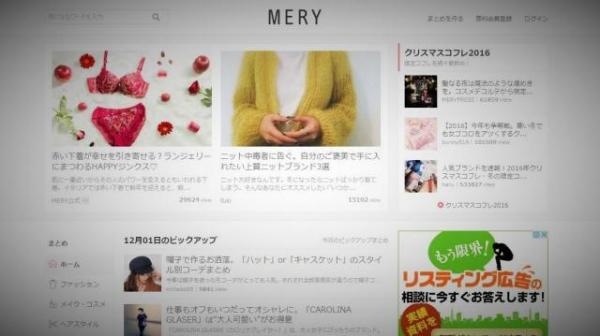 7日に非公開となった女性向けファッション・美容などのキュレーションメディア「MERY」。「DeNAパレット」の10メディアはすべて非公開となった
