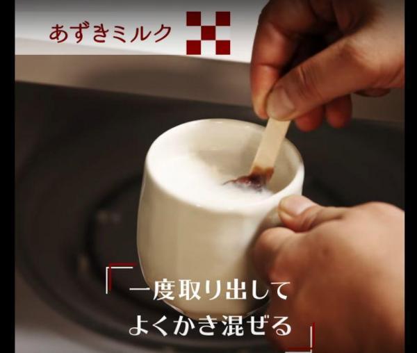 あずきバーを使った「あずきミルク」レシピ