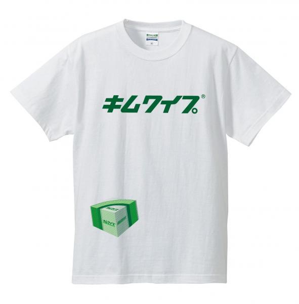 2017年3月まで実施している第4弾キャンペーン賞品のTシャツ(写真・イラストはイメージなので賞品のデザインは変更する可能性があるそうです)