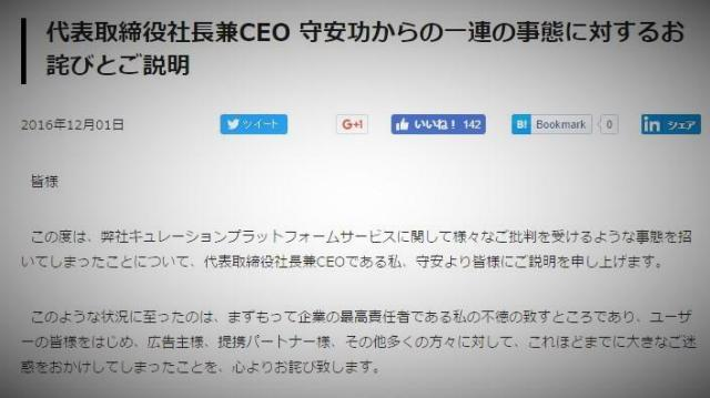 守安功社長が公式サイトで発表したおわびのメッセージ