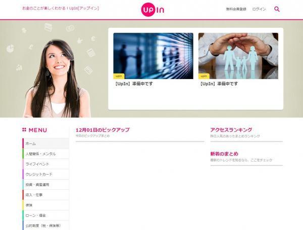 非公開になった、楽しく易しいお金情報メディア「UpIn」のページ