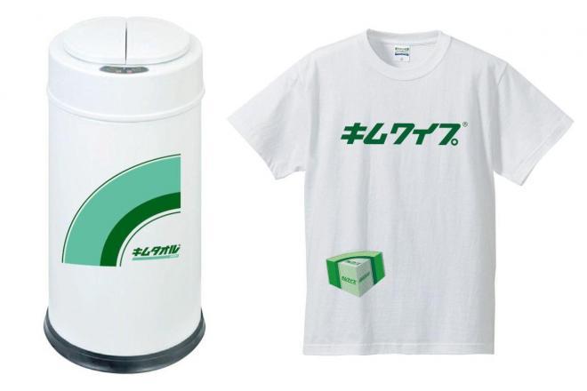 現在実施中のキャンペーン商品。オリジナルダストボックス(左)とTシャツ