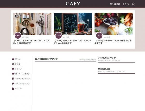非公開になった、食のキュレーションプラットフォーム「CAFY」のページ
