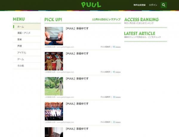 非公開になった、エンタメ作品を紹介するまとめサイト「PUUL」
