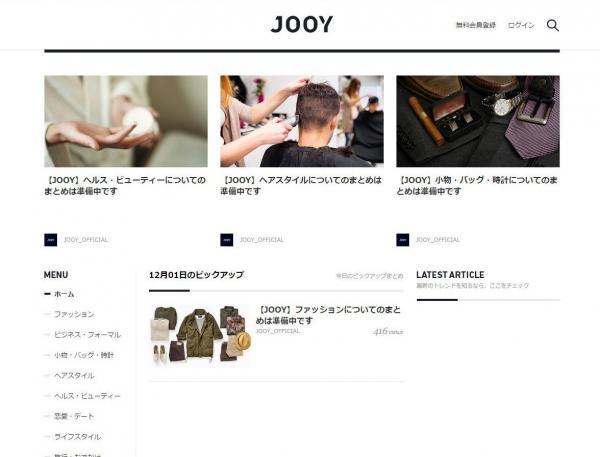非公開になった、ファッションやライフスタイルなどの男性向けキュレーションメディア「JOOY」のページ