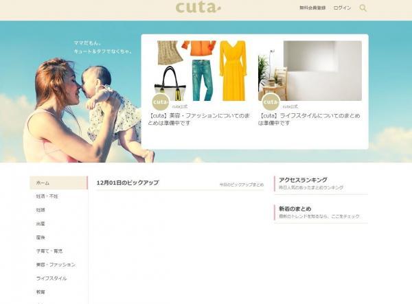非公開になった、妊娠・出産・子育てに寄りそうキュレーションメディア「cuta」