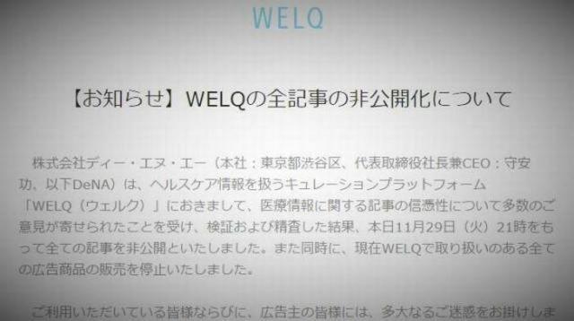 全記事の非公開を知らせるWELQのトップページ