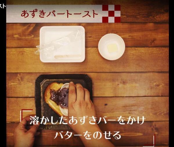 あずきバーを使った「あずきトースト」レシピ