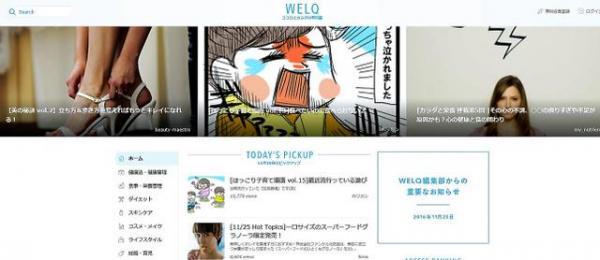 非公開になった、DeNAの健康・医療情報サイト「WELQ」