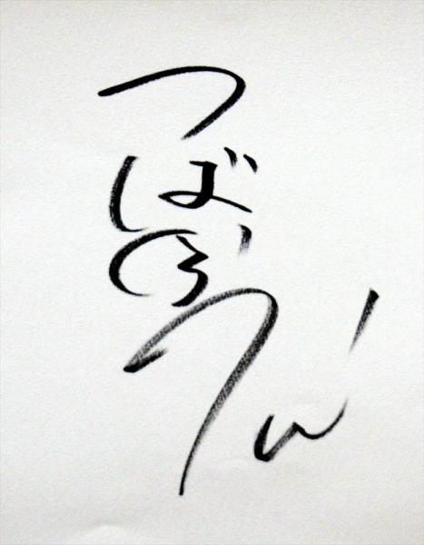 つば九郎のサイン