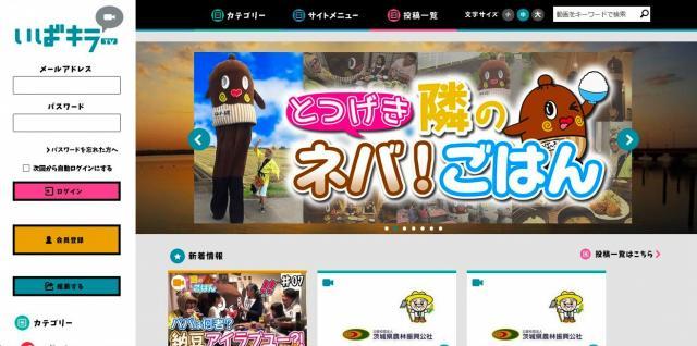 茨城県のインターネットテレビ「いばキラTV」のホームページ
