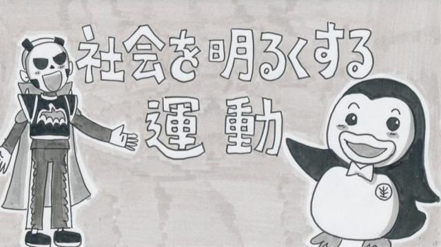 鉄拳さんが描いたパラパラ漫画の表紙