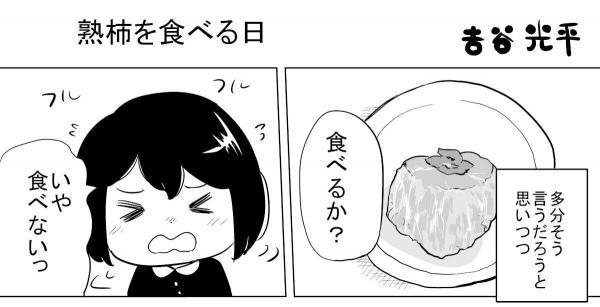 漫画「熟柿を食べる日」(1)