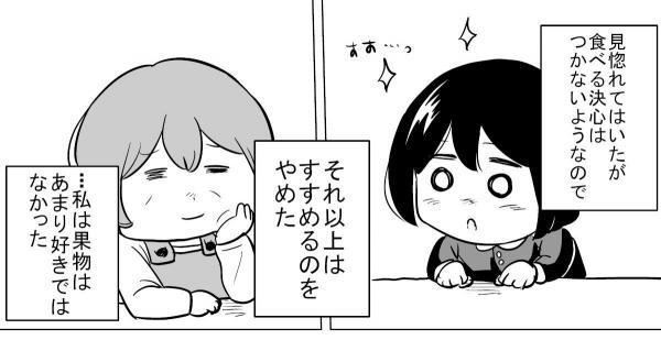 漫画「熟柿を食べる日」(4)