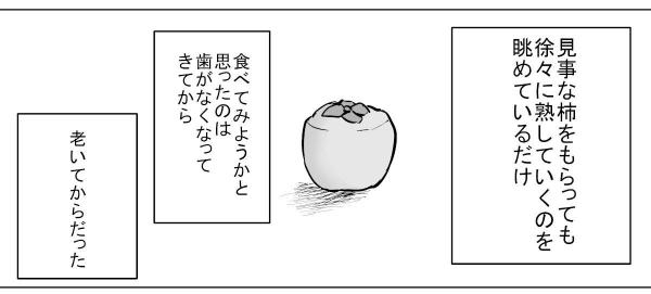 漫画「熟柿を食べる日」(5)