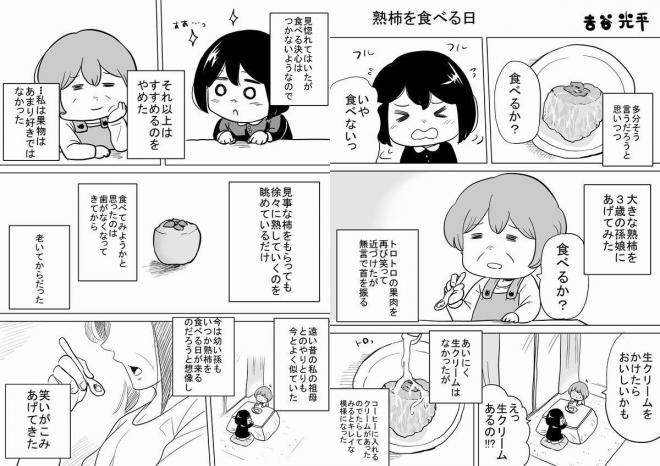 漫画「熟柿を食べる日」=作・吉谷光平さん