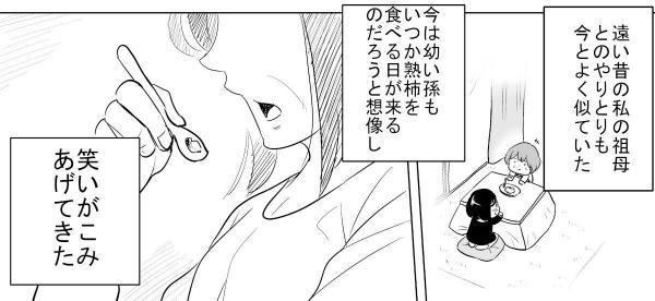 漫画「熟柿を食べる日」(6)