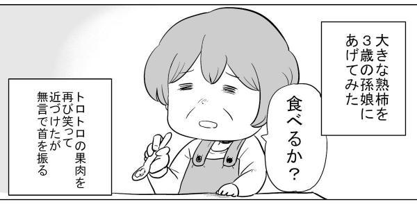 漫画「熟柿を食べる日」(2)
