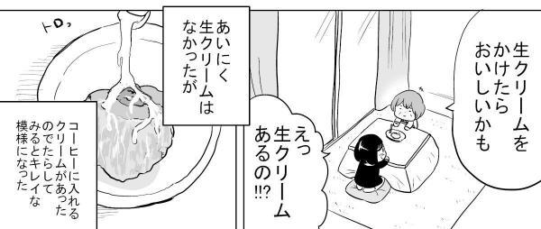 漫画「熟柿を食べる日」(3)